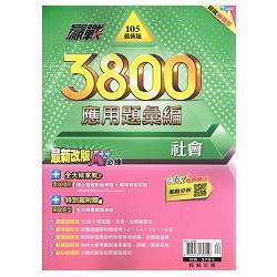 國中贏戰3800應用題彙編社會(105最新版)