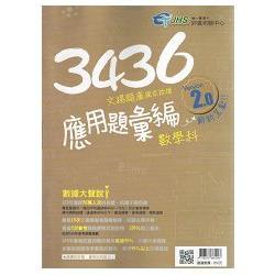 國中3436應用題彙編數學科(105最新版)