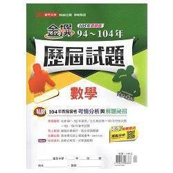 94~104年歷屆試題數學科(105會考最新版)(金撰)
