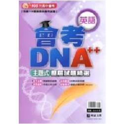 105會考DNA++(主題式)歷屆試題精選{英語}