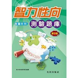 智力性向測驗題庫(圖形科)第3版