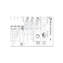 先修評量卷4:大班國語習作