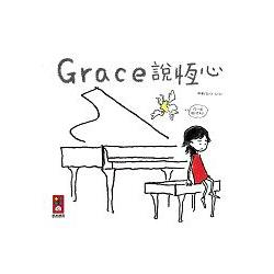 Grace說恆心
