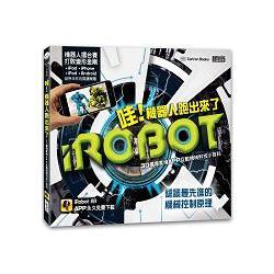 哇!機器人跑出來了 : 3D擴增實境APP互動機械科技小百科