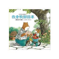 四季農莊溫馨繪本-我會騎腳踏車(附CD)