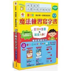 趣味學習/我的第一套會說話的魔法練寫書:英文ABC&數字+注音
