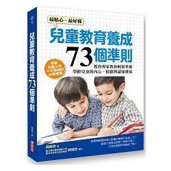 兒童教育養成73個準則 : 教育專家教你輕鬆掌握學齡兒童的內心、情緒與認知發展 /