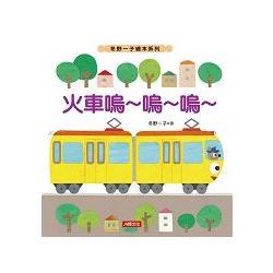 冬野一子繪本:火車嗚~嗚~嗚~