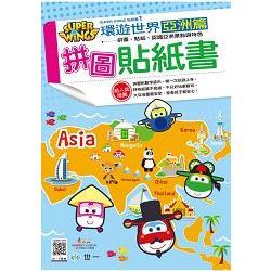 Super Wings:環遊世界亞洲篇拼圖貼紙書