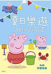 粉紅豬小妹 夏日樂遊 貼紙遊戲書