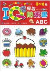 IQ學習貼紙書:ABC