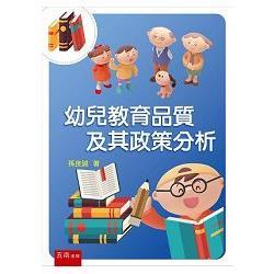 幼兒教育品質及其政策分析