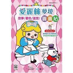 愛麗絲夢境故事著色迷宮圓圓貼