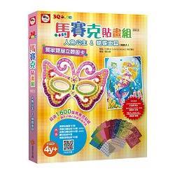 3Q創意拼貼/馬賽克貼畫組 03:人魚公主&蝴蝶面具