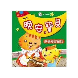 成長學習童話(附CD)-晚安,寶貝系列