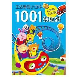 生活學習小百科1001張貼紙書