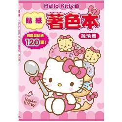 Hello Kitty的貼紙著色本-融洽篇