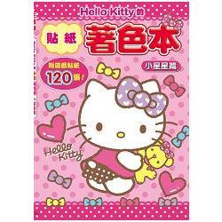 Hello Kitty的貼紙著色本-小星星篇