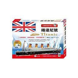 立體模型動手做:鐵達尼號