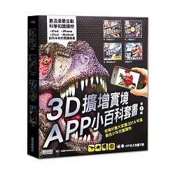 3D擴增實境APP互動套書(共4冊)
