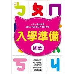 入學準備-國語