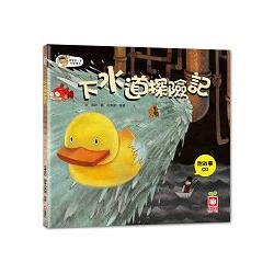 寶寶第一套科學繪本-下水道探險記【彩色書+故事CD】