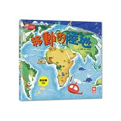 寶寶探索科學繪本-移動的陸地【彩色書+故事CD】