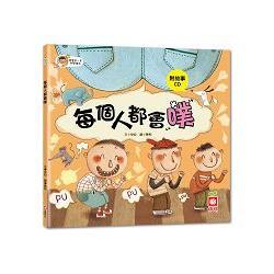 寶寶第一套科學繪本-每個人都會噗【彩色書+故事CD】