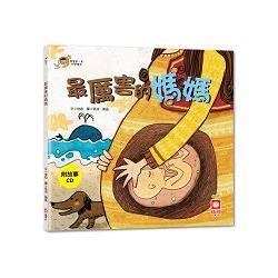 寶寶第一套科學繪本-最厲害的媽媽【彩色書+故事CD】