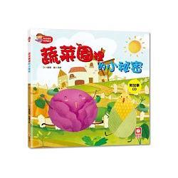 寶寶探索科學繪本-蔬菜園裡的小祕密【彩色書+故事CD】