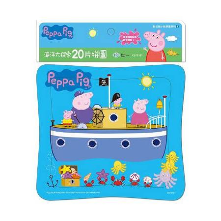 Peppa Pig粉紅豬小妹:海洋大探索拼圖,20片