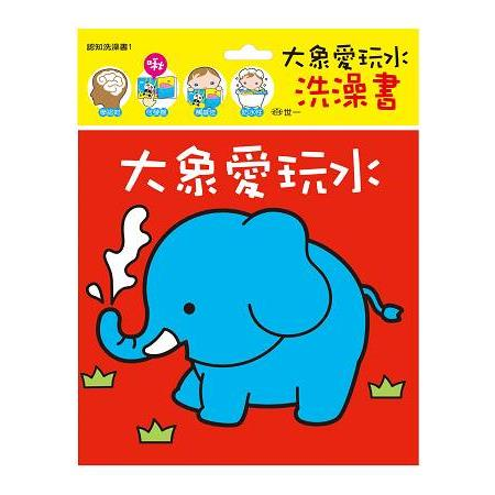 宝宝认知洗澡书:大象爱玩水