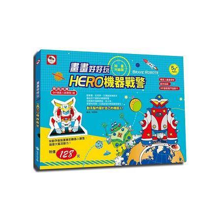 HERO機器戰警:加量升級版