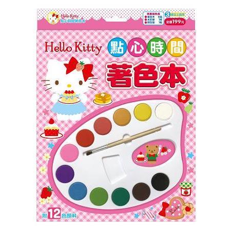 Hello Kitty點心時間著色本(附12色調色盤)