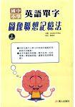 國中小學英語單字圖像聯想記憶法(書附MP3)