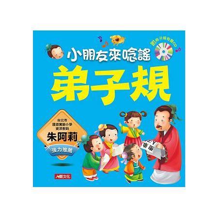 弟子規(新版)附CD