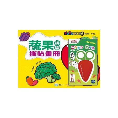 蔬果拼盤撕貼畫冊:附紅蘿蔔剪刀