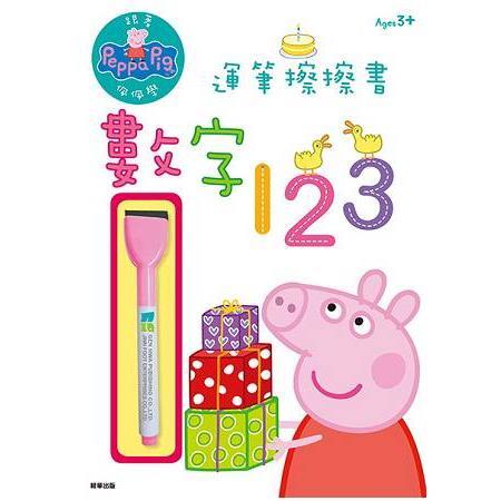 粉紅豬小妹 運筆擦擦書--數字123