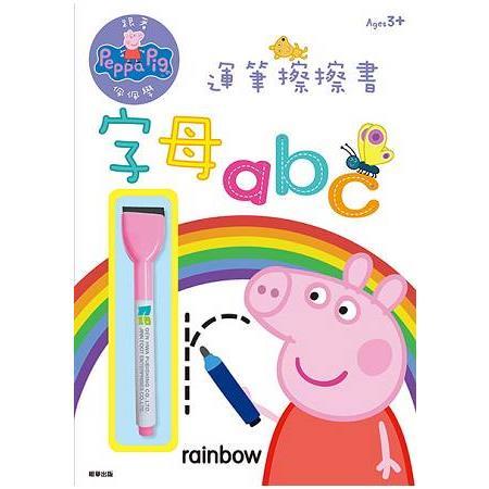 粉紅豬小妹 運筆擦擦書--字母ABC