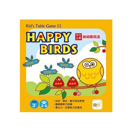 HAPPY BIRDS 快樂鳥