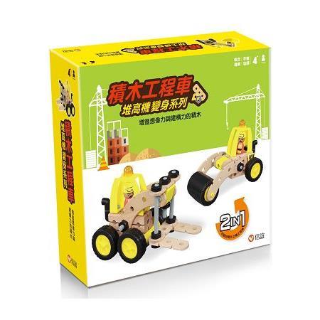 積木工程車-堆高機變身系列