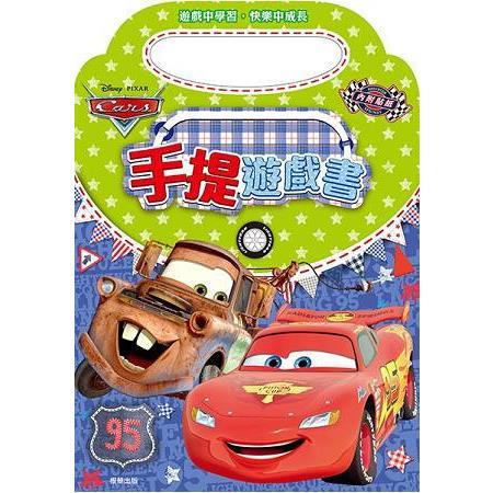 手提遊戲書 CARS