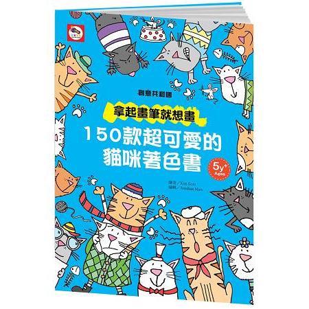 創意共和國/拿起畫筆就想畫:150款超可愛的貓咪著色書
