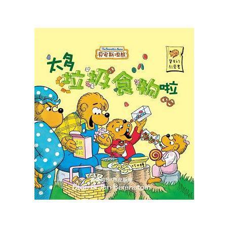 貝安斯坦熊01:太多垃圾食物啦