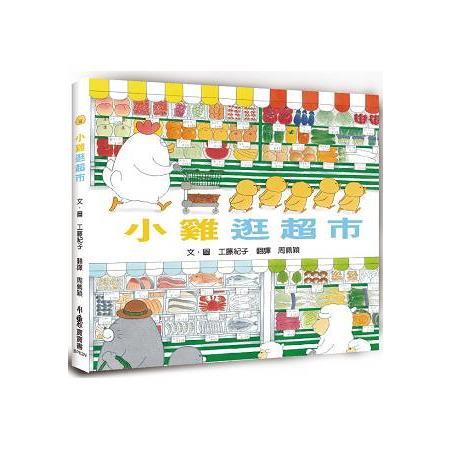小雞逛超市^(二版一刷^)