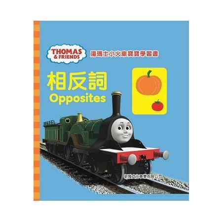 湯瑪士小火車寶寶學習書:相反詞(中英對照)