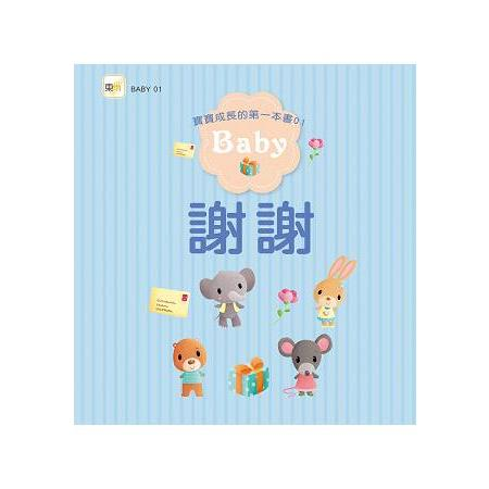 寶寶成長的第一本書01謝謝 (Merci)(啟蒙繪本)