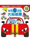 交通工具-創意遊戲大貼紙書