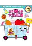超級市場-創意遊戲大貼紙書