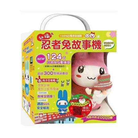 幼福忍者兔故事機--歡樂耶誕特別限定版【附忍者帽+耶誕啪啪閃亮手環】